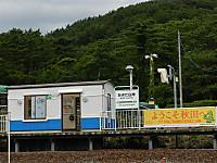 Akitashirakami